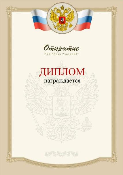 Награды Диплом лауреата конкурса